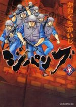 Zipang 37 Manga