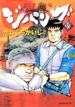 Zipang T.39 Manga