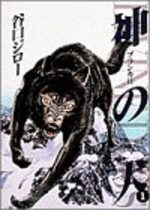 Kami no inu 1 Manga