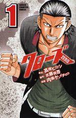 Crows Zero 1 Manga