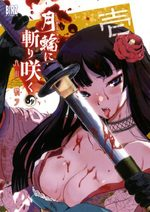 Lune de sang 1 Manga
