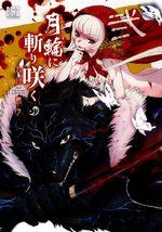 Lune de sang 2 Manga