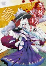 Lune de sang 3 Manga