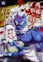 Lune de sang 5 Manga