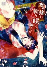 Lune de sang 6 Manga