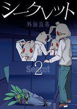 Secret 2 Manga