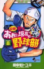 Saikyou! Toritsu Aoizaka Koukou Yakyuubu 8