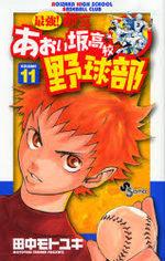 Saikyou! Toritsu Aoizaka Koukou Yakyuubu 11