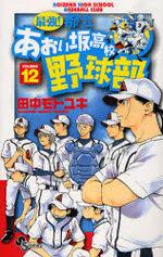 Saikyou! Toritsu Aoizaka Koukou Yakyuubu 12