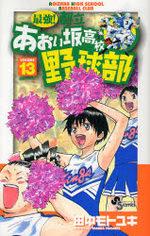 Saikyou! Toritsu Aoizaka Koukou Yakyuubu 13