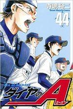 Daiya no Ace 44