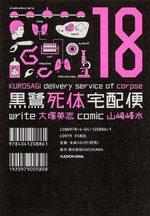 Kurosagi - Livraison de cadavres 18 Manga
