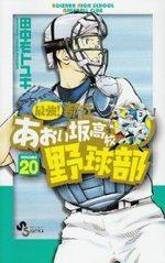 Saikyou! Toritsu Aoizaka Koukou Yakyuubu 20