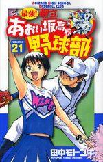 Saikyou! Toritsu Aoizaka Koukou Yakyuubu 21