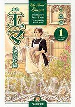 Emma 1