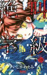 Scary Lessons 19 Manga