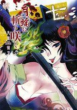 Lune de sang 7 Manga