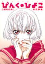 Pink no Hiyoko 1 Artbook