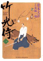 Le samouraï bambou 1 Manga