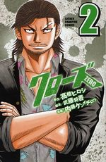 Crows Zero 2 Manga