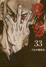 Coq de Combat 33 Manga