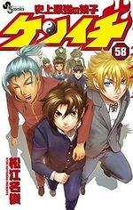 Kenichi - Le Disciple Ultime 58