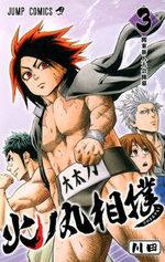 Hinomaru sumô 3 Manga