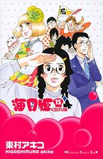 Princess Jellyfish 15 Manga