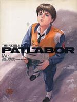 The Mobile Police Patlabor - Air 1 Artbook