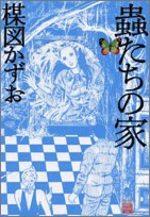 La maison aux insectes 1 Manga