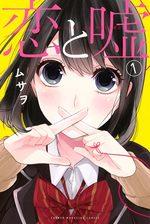 Love & Lies 1 Manga