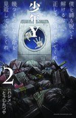 Dilemma 2 Manga