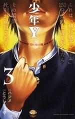 Dilemma 3 Manga