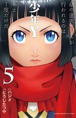 Dilemma 5 Manga
