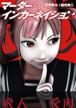 Murder incarnation 1 Manga