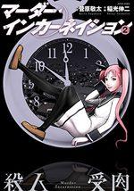 Murder incarnation 2 Manga