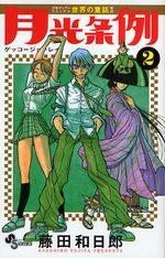 Moonlight Act 2 Manga