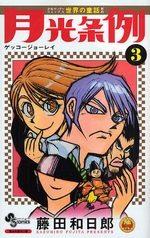 Moonlight Act 3 Manga