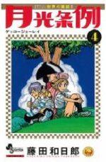 Moonlight Act 4 Manga