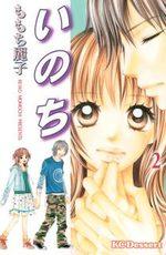 Double Je 2 Manga