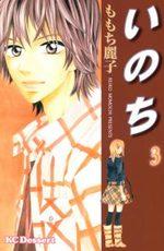 Double Je 3 Manga