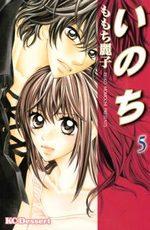 Double Je 5 Manga