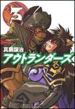 Outlanders 3 Manga