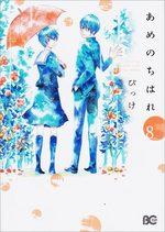 Rendez-vous sous la pluie 8 Manga