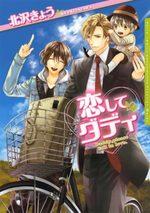 Daddy, please fall in love 1 Manga