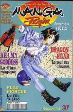 Manga Player 34 Magazine de prépublication