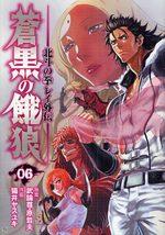 Hokuto no Ken - La Légende de Rei 6 Manga
