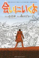 Je reviendrai vous voir 1 Manga
