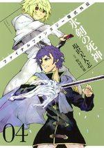 Final Fantasy Type-0 – Le Guerrier à l'épée de glace 4