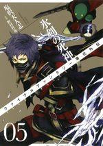 couverture, jaquette Final Fantasy Type-0 – Le Guerrier à l'épée de glace 5